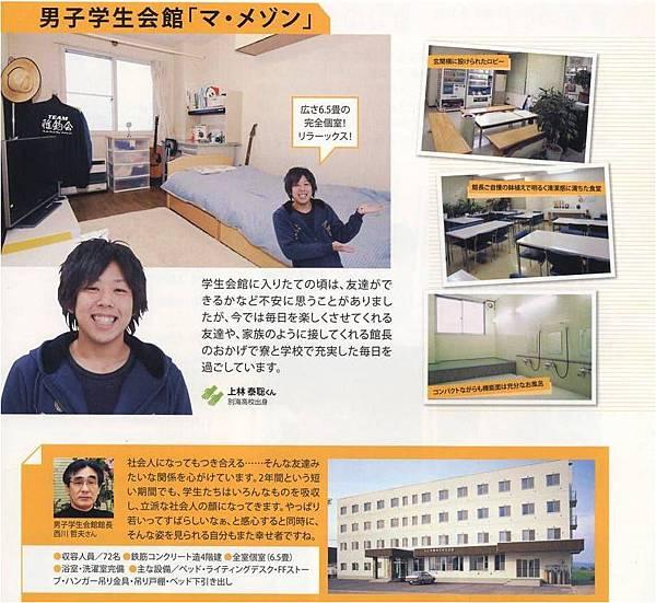 東川町男子學生會館