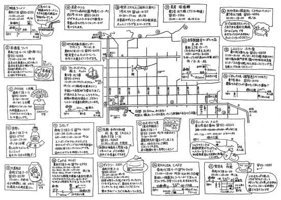 東川美食地圖Ⅱ