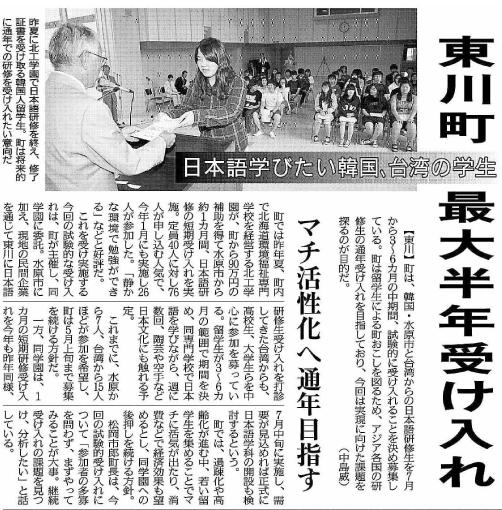 20100501北海道新聞