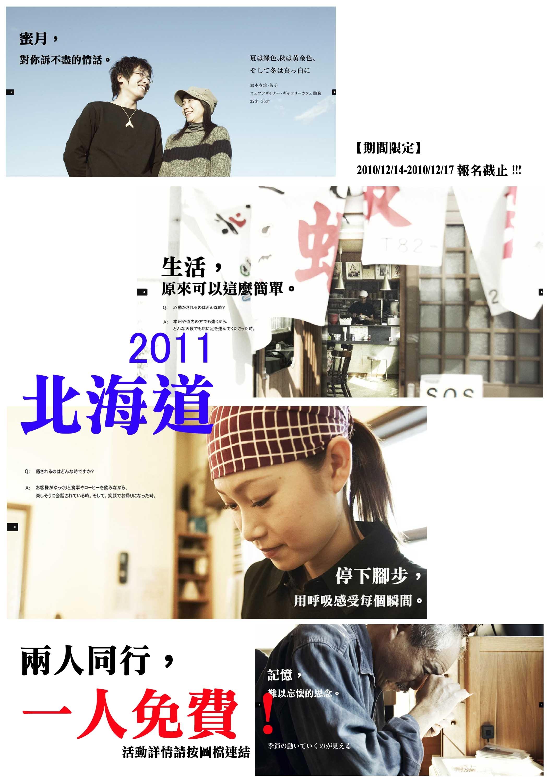 2011年1月東川町課程2人同行1人免費