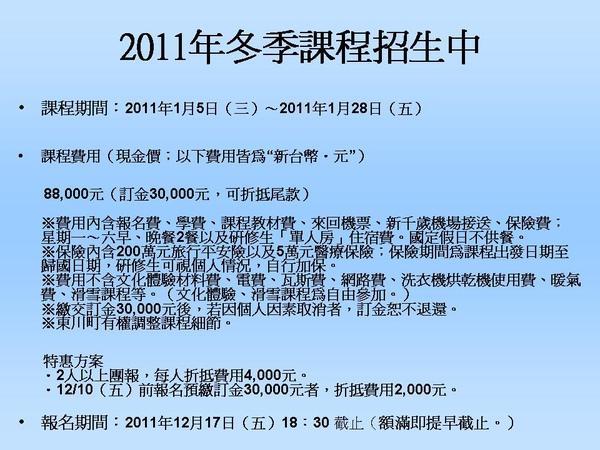 2010年&2011年東川町課程簡介16