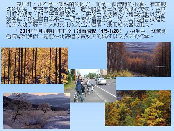 2010年&2011年東川町課程簡介2