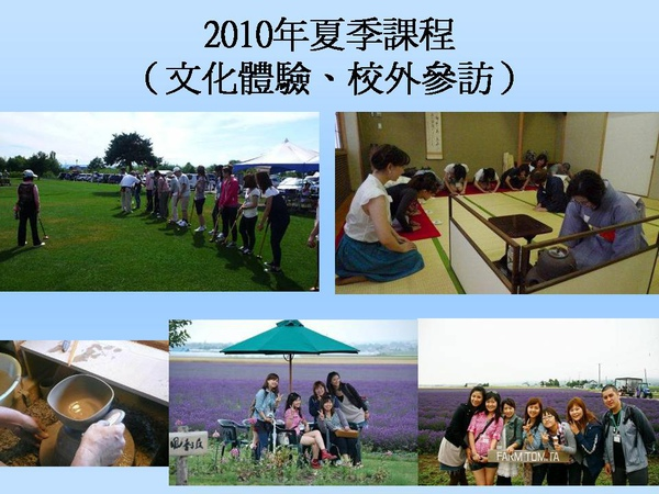 2010年&2011年東川町課程簡介13