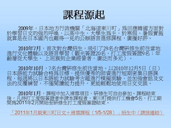 2010年&2011年東川町課程簡介6