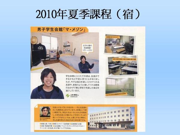 2010年&2011年東川町課程簡介10