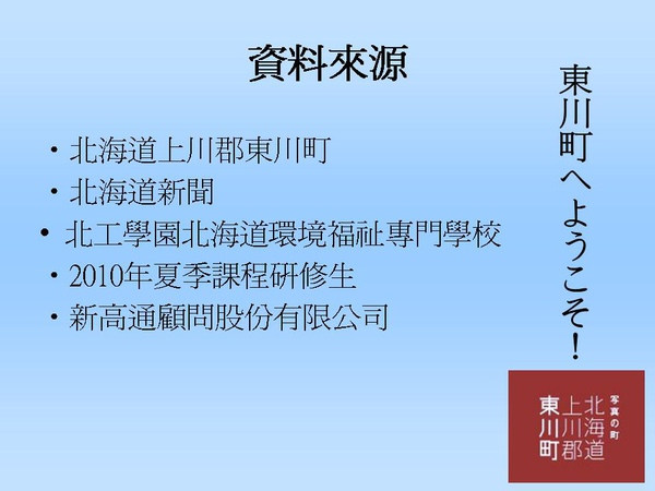 2010年&2011年東川町課程簡介18
