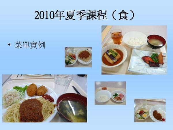 2010年&2011年東川町課程簡介8