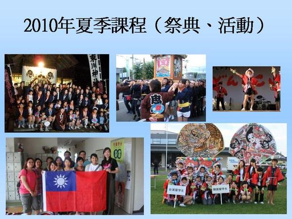 2010年&2011年東川町課程簡介12