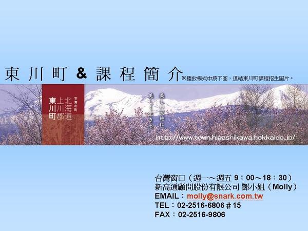 2010年&2011年東川町課程簡介1