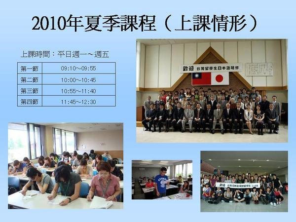 2010年&2011年東川町課程簡介11