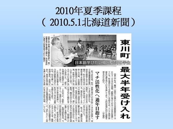 2010年&2011年東川町課程簡介14