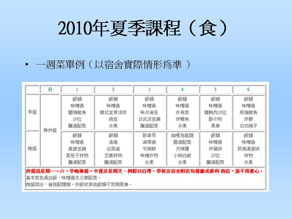2010年&2011年東川町課程簡介7