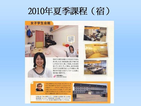 2010年&2011年東川町課程簡介9