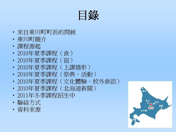 2010年&2011年東川町課程簡介3