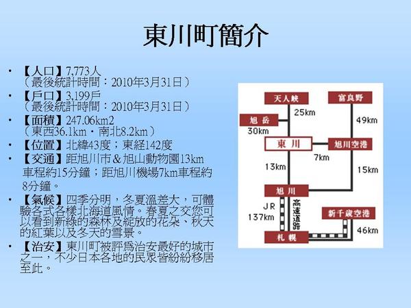 2010年&2011年東川町課程簡介5