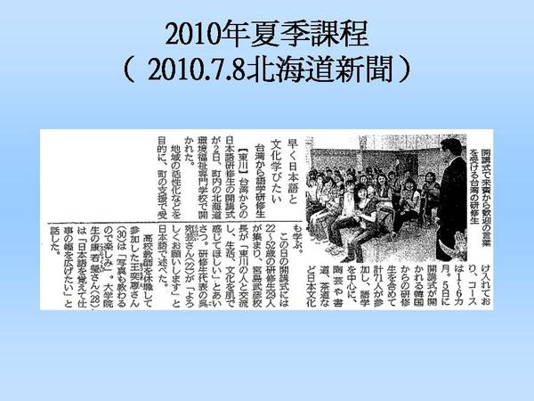 2010年&2011年東川町課程簡介15