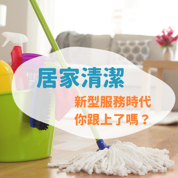 居家清潔服務 時代來臨!