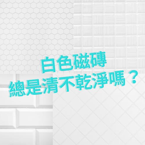 白色磁磚 總是清不乾淨嗎?