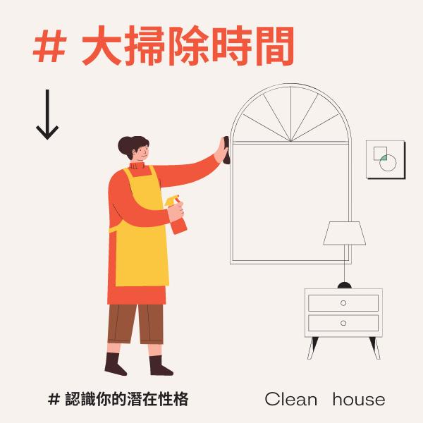 大掃除時間 (1)