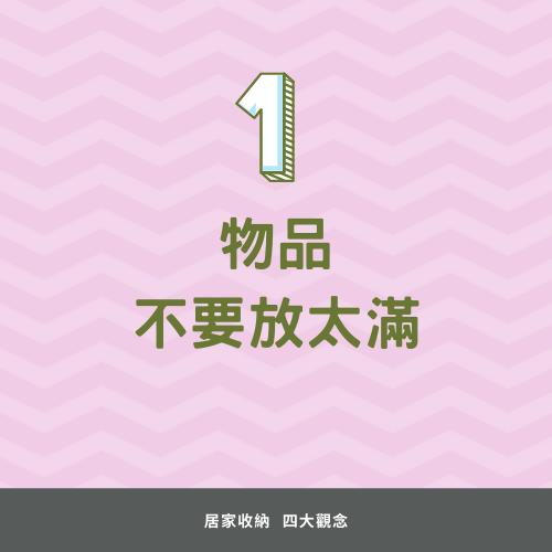 山納百景-居家收納 (3)