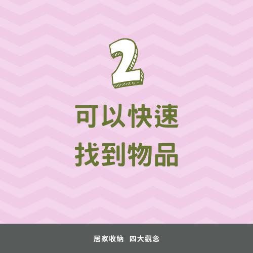 山納百景-居家收納 (4)