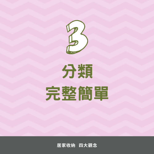 山納百景-居家收納 (5)