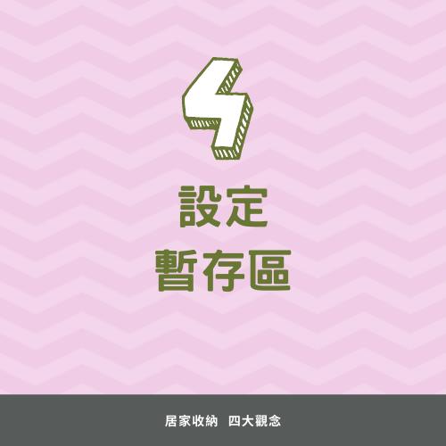 山納百景-居家收納 (6)