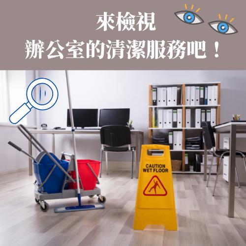 辦公室清潔1