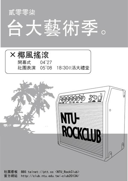 07上台大藝術季傳單.jpg