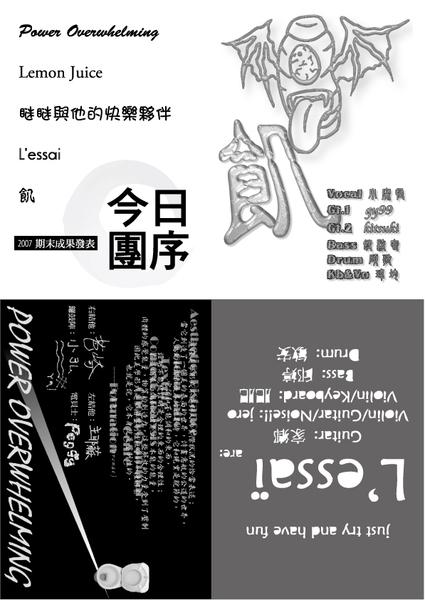 0604團介-2fin.jpg