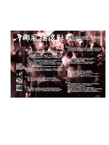 社聯背板2.jpg