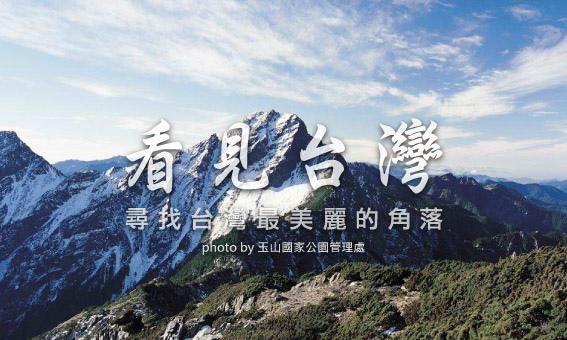 看見台灣1
