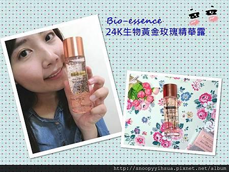 【你的第1瓶瑰蜜青春金華水】Bio-essence碧歐斯 24K生物黃金玫瑰精華露,用滿滿的玫瑰金箔能量當我的好瑰密