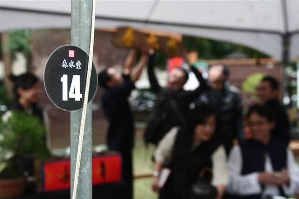 2008.12.30 春水堂比賽022.jpg