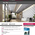 3dsMax海報_完稿.jpg