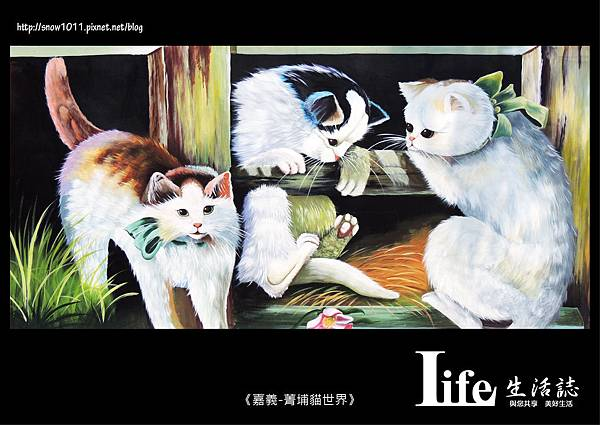 菁埔貓世界.jpg