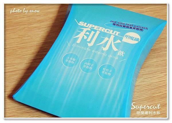104.12.11塑魔纖利水飲-5.jpg