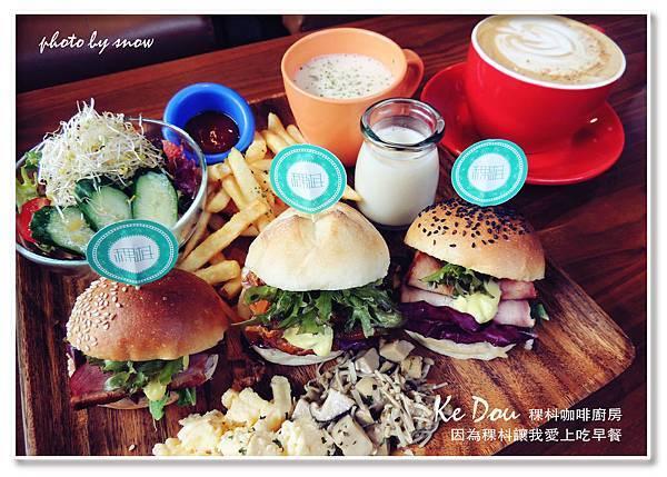 104.12.14 Ke Dou Cafe 稞枓咖啡廚房-橫式-19.jpg