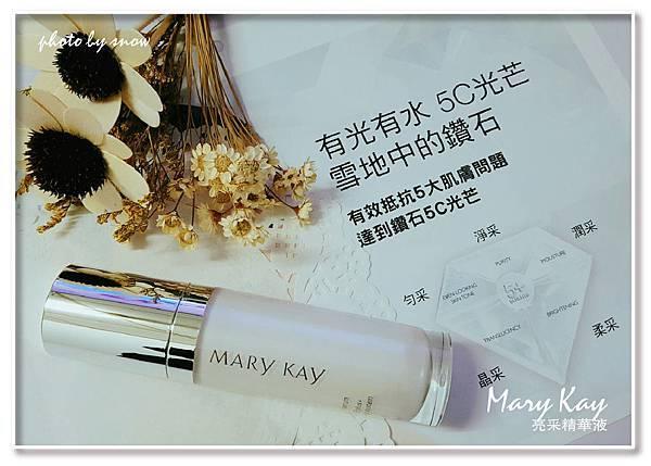106.02.15 Mary Kay 亮采精華液.jpg