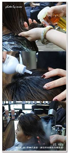 106.05.12 VS.Hair洗+剪+染+護-長.jpg