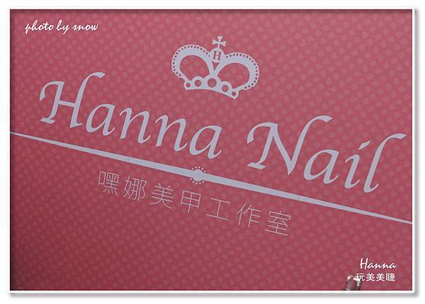 106.05.19 Hanna 玩美美睫-橫式-4.jpg