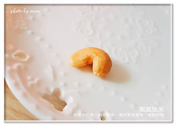 106.09.01團圓堅果-橫式-4.jpg