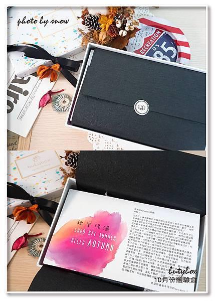 106.10.17ButyBox.jpg