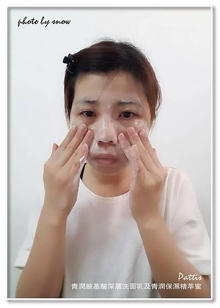 106.11.0Patty's Pattis 青潤胺基酸深層洗面乳及青潤保濕精萃蜜-2.jpg