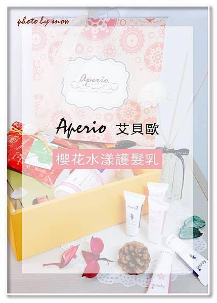 106.12.18艾貝歐Aperio - 櫻花水漾護髮乳.jpg