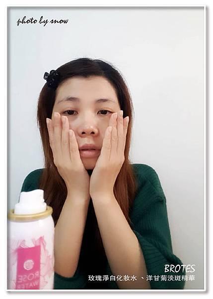 106.12.19 BROTES玫瑰淨白化妝水 、洋甘菊淡斑精華-4.jpg