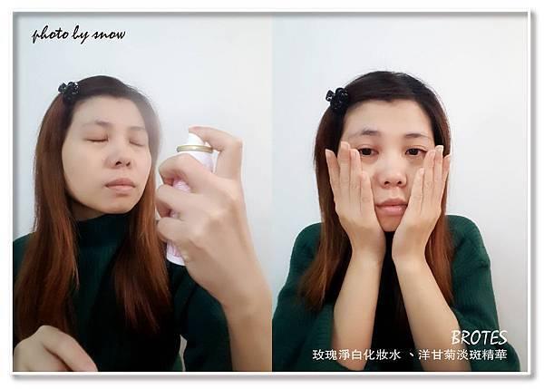 106.12.19 BROTES玫瑰淨白化妝水 、洋甘菊淡斑精華-橫式-3.jpg