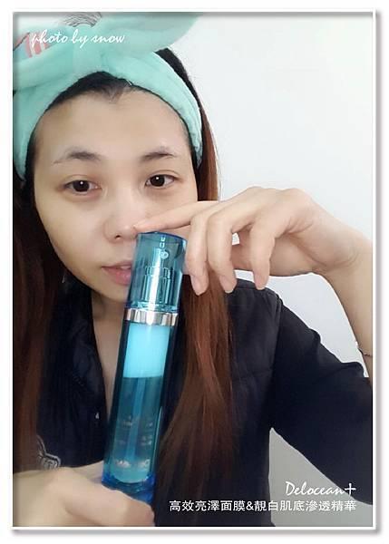 107.02.13Delocean+高效亮澤面膜&靚白肌底滲透精華-5.jpg
