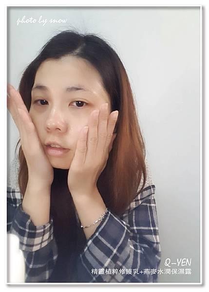 107.02.25Q-YEN精靈植粹修護乳+燕麥水潤保濕露-3.jpg