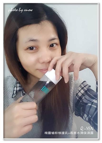 107.02.25Q-YEN精靈植粹修護乳+燕麥水潤保濕露-2.jpg